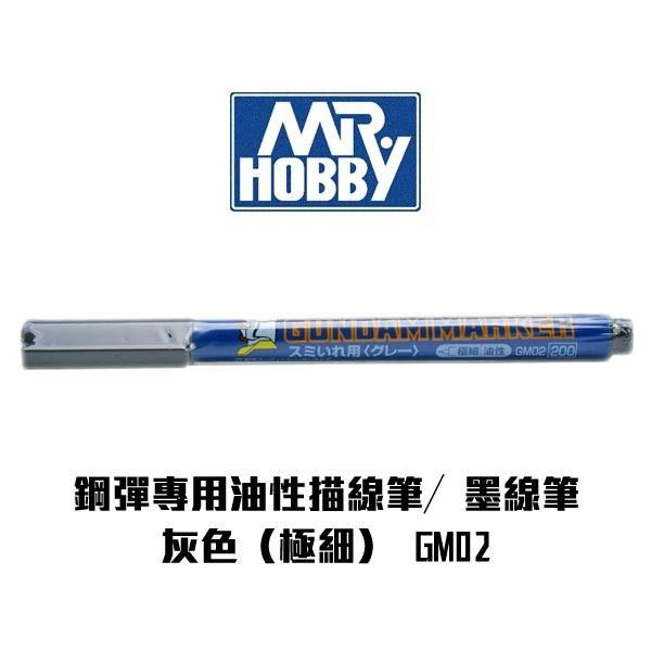 鋼彈筆 日本GSI郡氏 鋼彈專用油性描線筆 墨線筆 灰色(極細) GM02