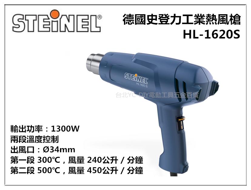 【台北益昌】德國 STEINEL 史登力 HL-1610S 熱風槍 熱烘槍 熱熔槍 110V 60HZ 可分段調溫 LED機種