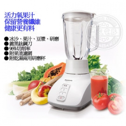 Panasonic國際牌1.5公升果汁機MX-GX1561-WT順芳家電