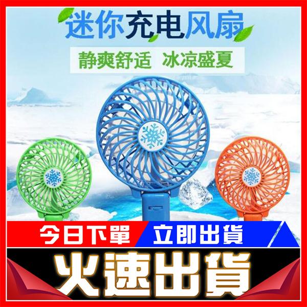 商城最低價手持風扇充電usb風扇充電風扇迷你小風扇電風扇迷你風扇隨身風扇