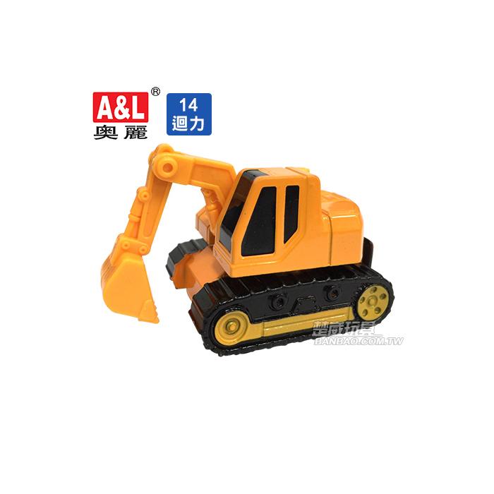 A&L奧麗迷你合金車NO.14挖土機迴力車怪手挖掘機工程模型車1:64楚崴玩具