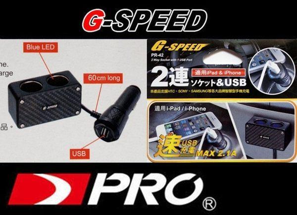 車之嚴選 cars_go 汽車用品【PR-42】G-SPEED 碳纖紋2孔 延長線式 點煙器USB 2.1A充電 擴充電源插座