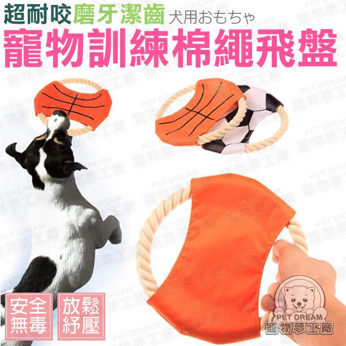 寵物玩具寵物訓練棉繩飛盤互動玩具寵物啃咬拉扯玩具帆布棉繩狗玩具狗咬繩訓練潔牙