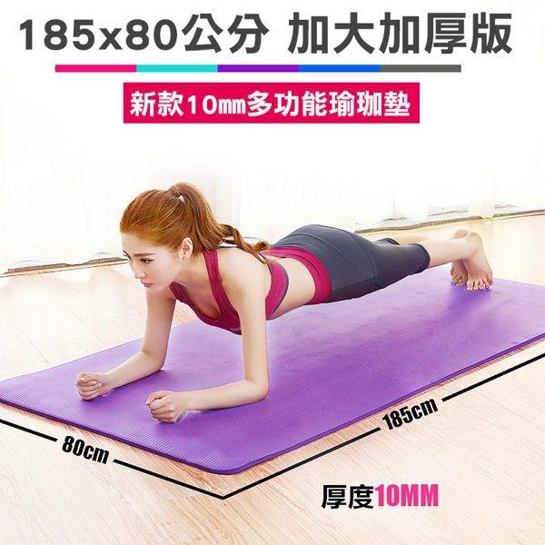 【拼團】 瑜珈墊加大加厚版 運動墊 遊戲墊 地墊 爬行墊 防滑墊 野餐墊 10mm加厚版 限宅配