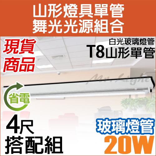有燈氏LED山形4尺T8 20W單管吸頂燈具組含舞光玻璃燈管1支T820WDGL-4143