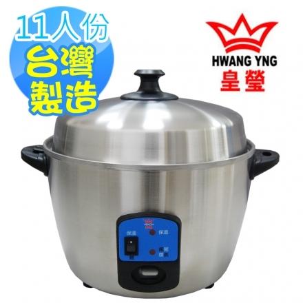 皇瑩節能蒸氣循環養生多功能304不鏽鋼電鍋11人份HY-510S送加高蒸籠