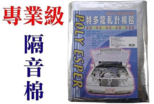 吉特汽車百貨專業級鋁箔吸音隔熱棉引擎吸音隔音棉引擎蓋隔熱斷絕1200x900mm 7MM厚
