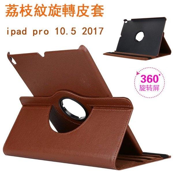 旋轉皮套 蘋果 New iPad Pro 10.5 2017 新版 平板皮套 360°旋轉 防摔 智慧休眠 多角度支架 荔枝紋