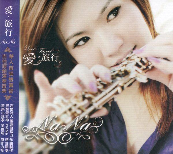 NANA愛旅行CD音樂影片購