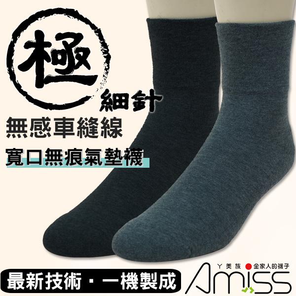Amiss【無感車縫線】200針寬口無痕舒適氣墊襪(2色)【A620-8】