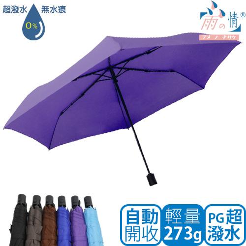【雨之情】日本高校熱銷款-超輕自動開收超潑水PG素-防潑水/抗強風/輕量/自動開收
