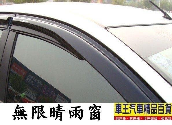 【車王小舖】豐田新VIOS晴雨窗 VIOS無限款晴雨窗 台中店