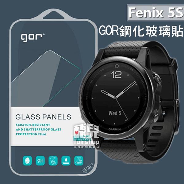 【妃凡】GOR 鋼化玻璃貼 2入 Garmin Fenix 5S 保護貼 鋼化玻璃膜 保護貼 螢幕貼 215