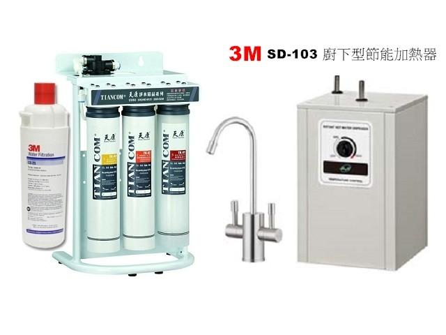 3M SD-103廚下型節能加熱器熱飲機不鏽鋼防燙雙溫龍頭TK-3M CS-25淨水器