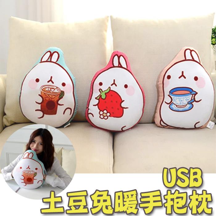 USB暖手抱枕USB土豆兔暖手抱枕USB暖手抱枕FBAK001 USB多功能加熱暖手枕3色可選