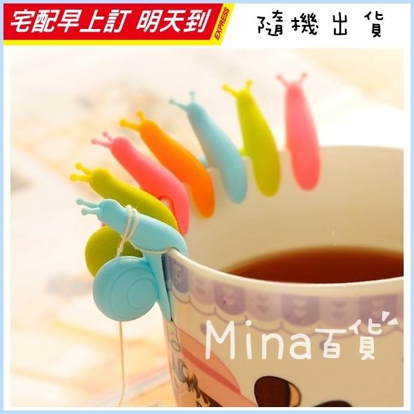 糖果色蝸牛茶包掛 茶袋掛 區分夾 茶包架 杯子分辨器 派對 矽膠 居家 F0103 ✿mina百貨✿