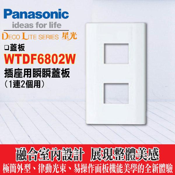 國際牌 星光系列WTDF6802W卡式插座專用一聯二穴蓋板(1連2個用)