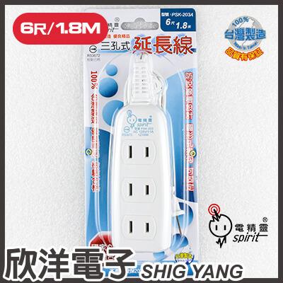 電精靈台灣製造2孔2P 3插座電源延長線1210W高容量安全電源線1.8公尺1.8米1.8M 6尺PSK-203A