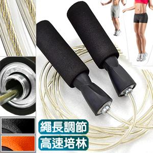 高轉速培林跳繩鋼絲繩芯可調式長度可調整.培林軸心軸承實心跳繩.防滑止滑舒適高速跳繩有氧