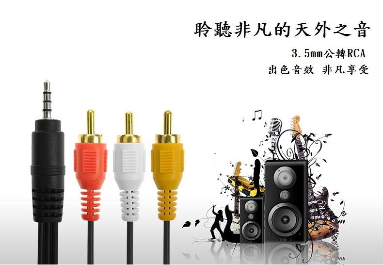 【生活家購物網】四極3.5mm公 to 3RCA公  3.5轉RCA  AV線 影音傳輸線 1.5米 約140cm