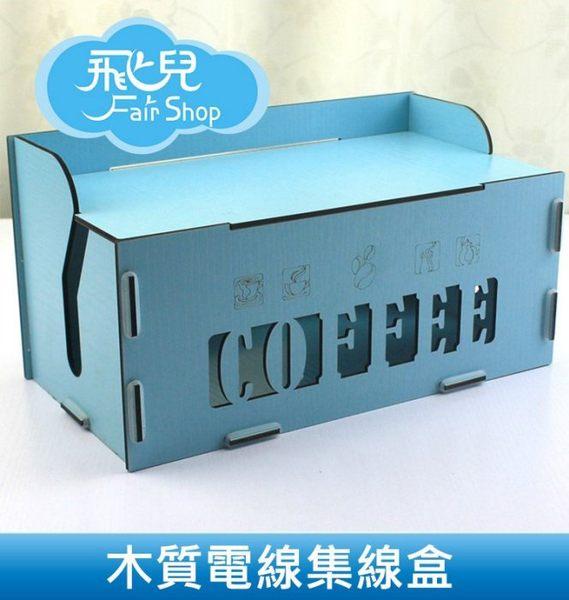 飛兒DIY木質COFFEE字母電線集線盒線材收納盒集線盒電線整理電線收納置物盒B1.11-3