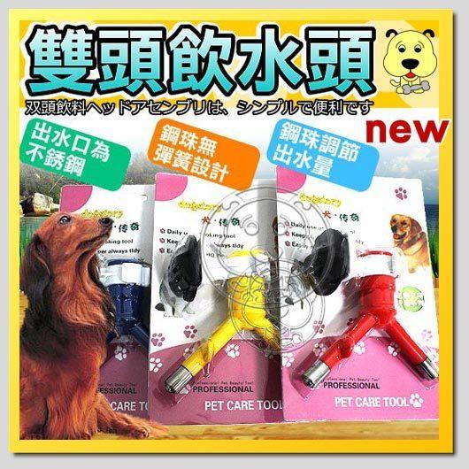 【zoo寵物商城】功能型繽粉彩色》寵物飲水器雙頭飲水頭
