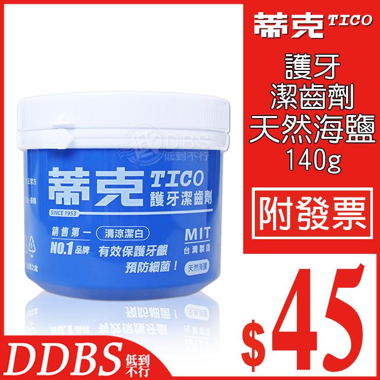 DDBS蒂克護牙潔齒劑天然海鹽140g