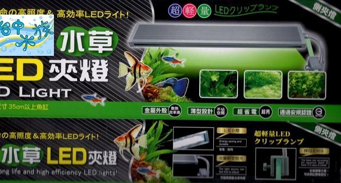 台中水族MA-ED1水草LED側夾燈-L特價