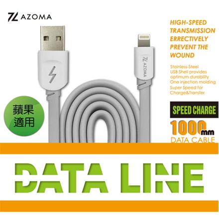 AZOMA Lightning 2.1A快充線-經典灰1M