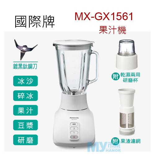 國際牌Panasonic MX-GX1561多功能果汁機