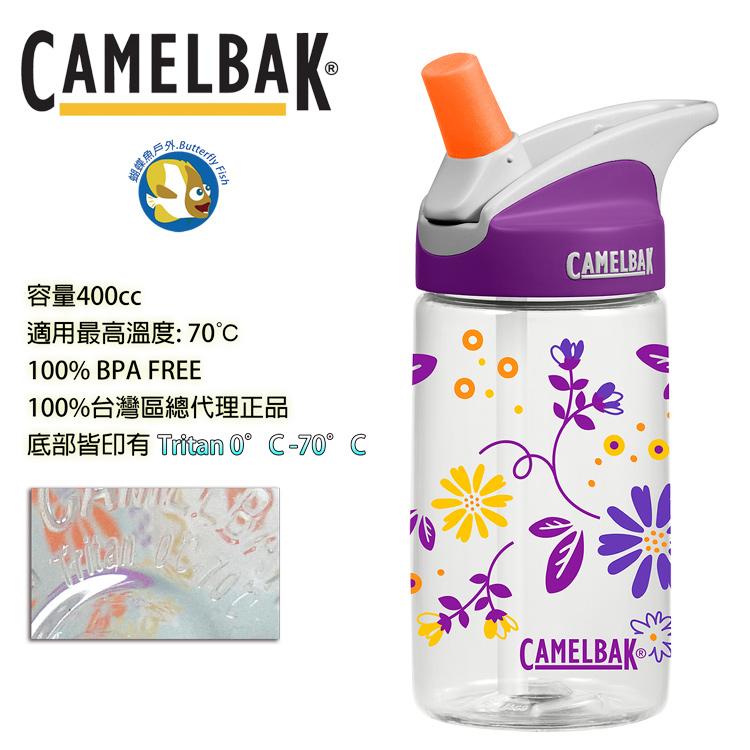 Camelbak 400ml兒童吸管運動水瓶浪漫花圈蝴蝶魚戶外