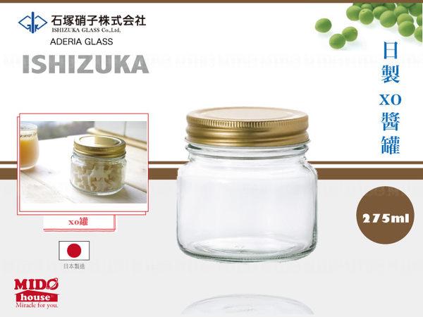 日本石塚硝子ADERIA玻璃XO醬罐玻璃罐密封罐果醬罐-275ml Mstore