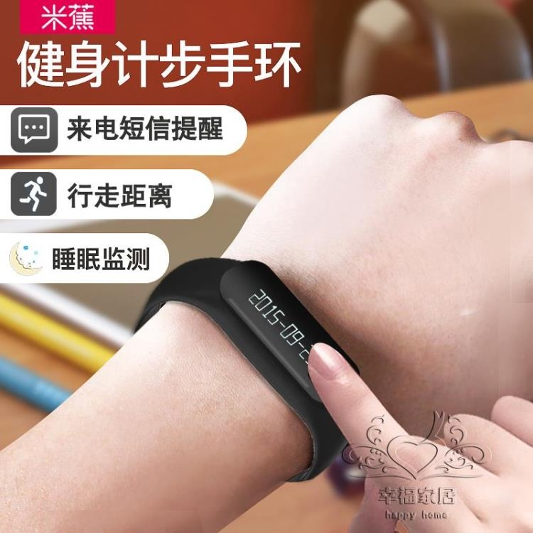 智能手環運動計步器防水跑步手錶男女可穿戴來電顯示睡眠蘋果小米幸福家居