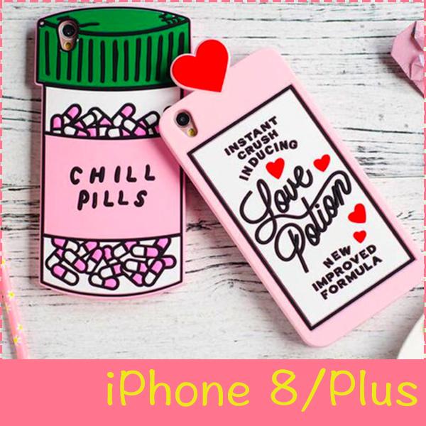 萌萌噠iPhone 8 8 Plus時尚惡搞新款冷靜藥丸愛情藥水保護殼全包矽膠軟殼手機殼手機套