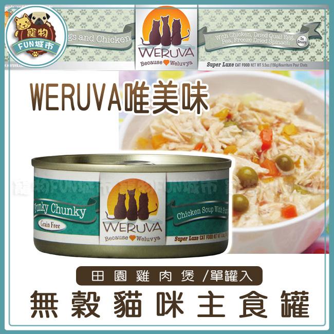寵物FUN城市*WERUVA唯美味無穀貓咪主食罐85g田園雞肉煲單罐賣場貓罐貓咪罐頭