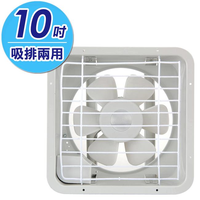 ★永信★10吋吸排兩用通風扇 FC-510