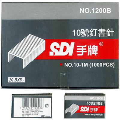 SDI 手牌順德 1200 10號訂書針/釘書針