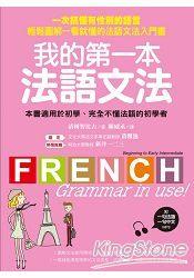 我的第一本法語文法:一次搞懂有性別的語言輕鬆圖解一看就懂的法語文法入門書附一
