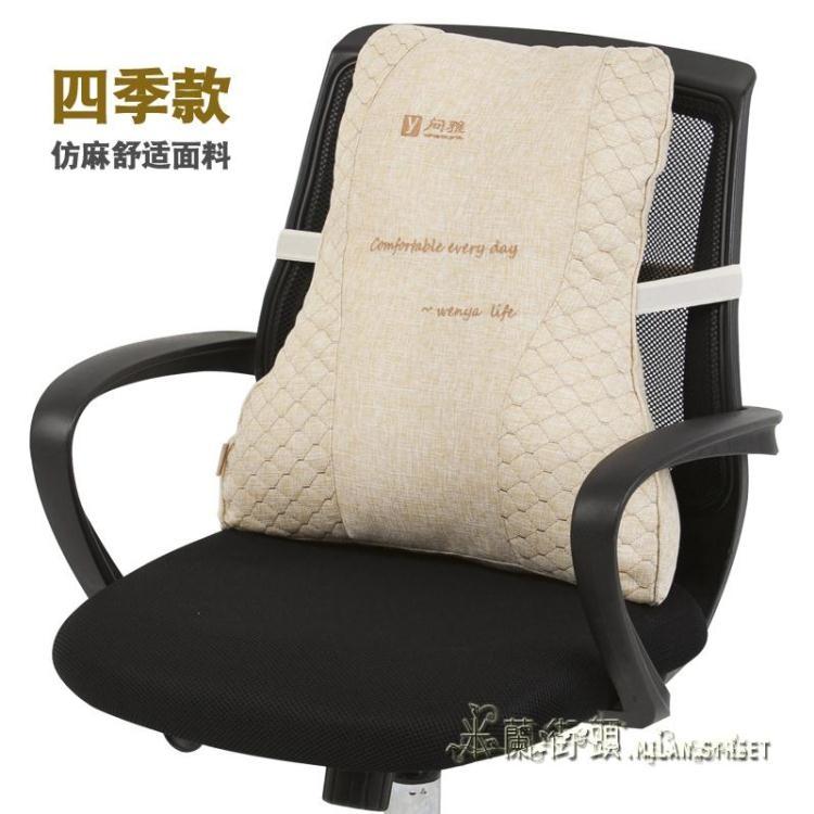 椅子靠背墊孕婦腰枕靠枕床頭汽車夏座椅腰墊護腰【米蘭街頭】igo
