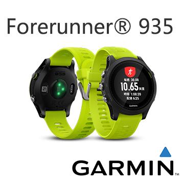 煜茂預購GARMIN FORERUNNER 935全方位鐵人運動錶三鐵錶支援Varia自行車智慧雷達