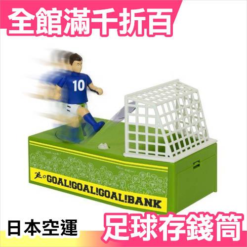 小福部屋日本足球動感射門存錢筒生日聖誕節新年交換禮物玩具新品上架