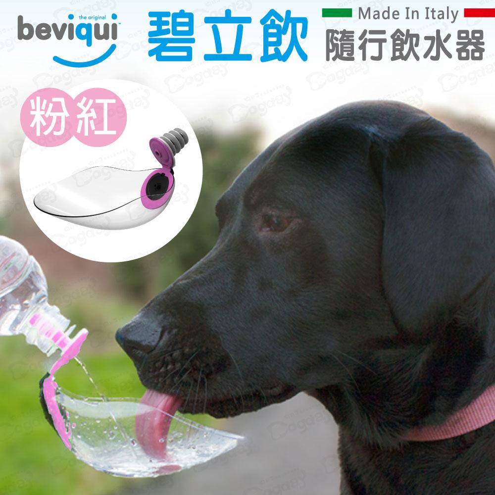 義大利碧立飲《Beviqui》隨行飲水器-粉紅色 攜帶式飲水頭 35g輕巧快速連接寶特瓶 飲水器 水碗