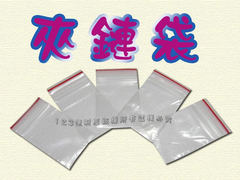 【DY280】PE 夾鍊袋 0號100入 食品密封夾鏈袋 透明包裝袋 糖果袋 食品袋 中藥袋★EZGO商城★