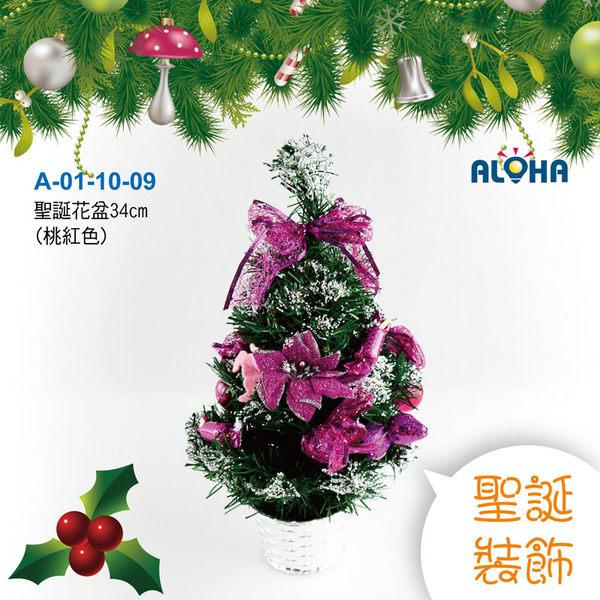 聖誕盆栽櫥窗佈置聖誕樹聖誕花盆34cm桃紅色A-01-10-09