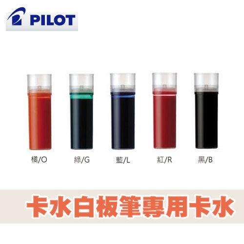 《PILOT 百樂》可換卡水白板筆專用卡水 P-WMRF8 (墨水/替芯)