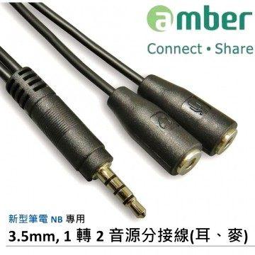 光華新天地創意電子amber音源線3.5mm 1轉2音源分接線耳機麥克風JGWT1480喔看呢來