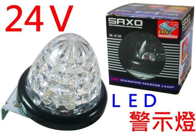 吉特汽車百貨24V大卡車貨車晶鑽LED警示燈轉向燈方向燈警示燈故障燈含L固定板