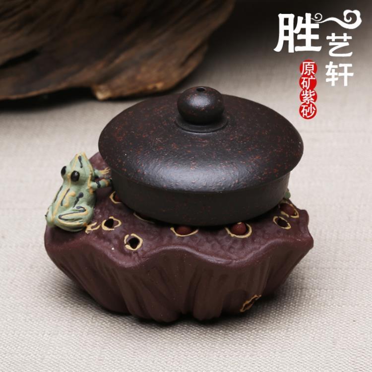 超豐國際宜興紫砂全手工枯蓮蓬蓋托茶寵茶具擺件精品青蛙蓮子壺托1入