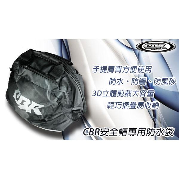 CBR手提立體防水安全帽袋