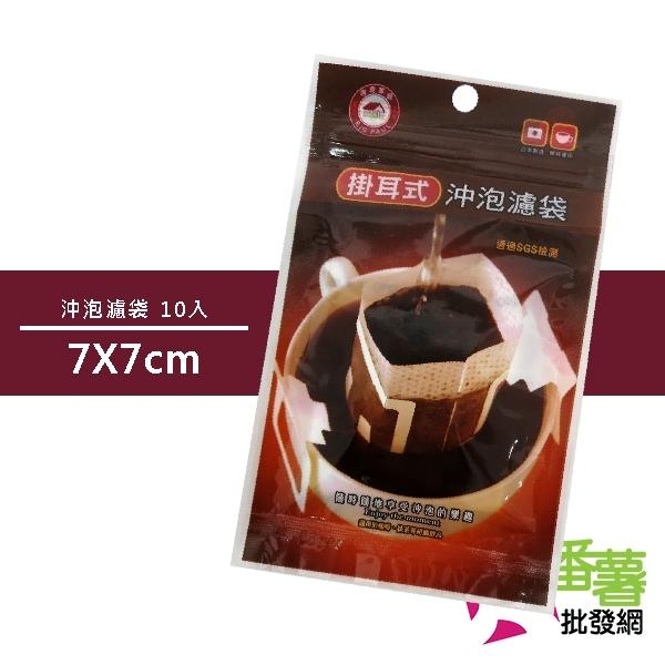 日本製 掛耳式 咖啡沖泡 濾袋 10入 [ 大番薯批發網 ]